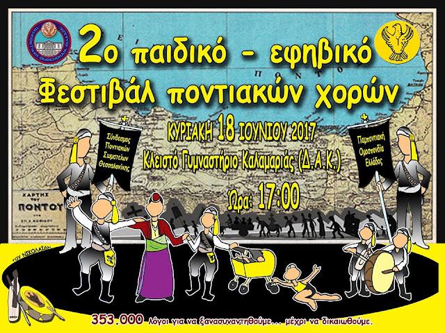 2ο Φεστιβάλ Ποντιακών Χορών Παιδικών & Εφηβικών συγκροτημάτων στη Θεσσαλονίκη