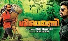 Shikhamani 2016 Malayalam Movie Watch online