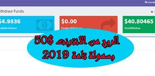 الربح من الانترنت للمبتدئين 2018 50$