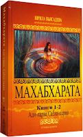 Вьясадева. Махабхарата: Книги 1–2