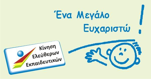 Ευχαριστήριο μήνυμα των αιρετών της ΚΕΕ Μπουλούμη Δημήτρη και Βαρδακώστα Γιώργου