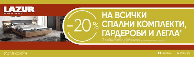 https://mebelilazur.bg/bg/category/118.html