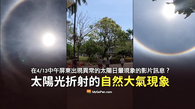 4 月 13 日中午 出現異常的太陽 日暈現象 在屏東