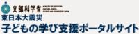 文部科学省 子どもの学び支援ポータルサイト