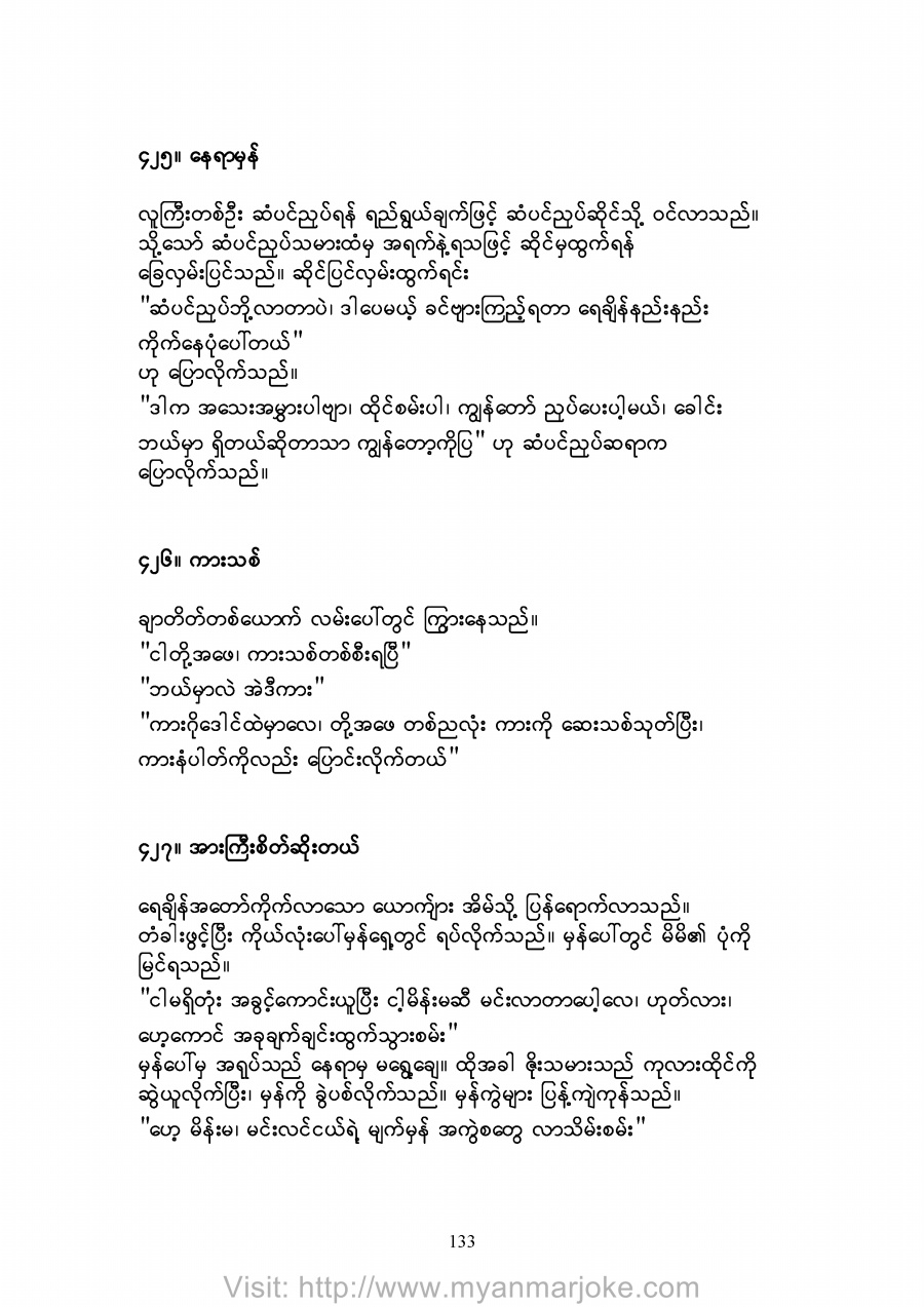 The Right Position, myanmar jokes