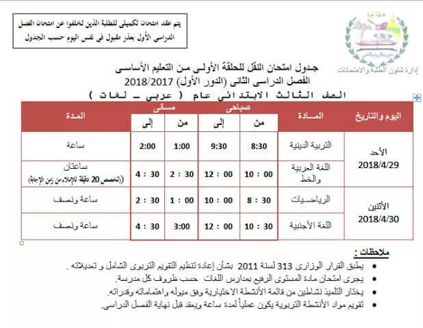 جدول امتحانات الصف الثالث الابتدائي الترم الثاني 2018 محافظة الجيزة