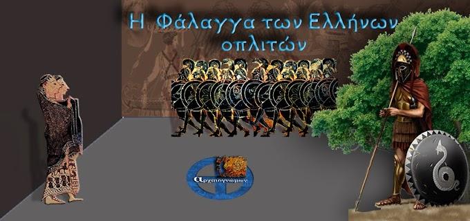 Η  Φάλαγγα των Ελλήνων οπλιτών