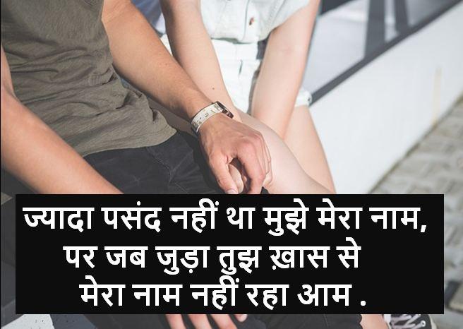 new love shayari with images in hindi, new love shayari with images