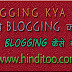 Blogging in hindi| Blogging kya hai| Blog kya hai| puri jankari