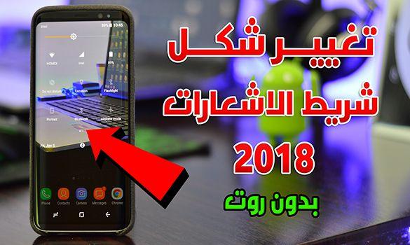 اعد الحياة لهاتفك الاندرويد بتغيير شكل شريط الاشعارات لأشكال و ألوان مختلفة 2018 (بدون روت) !!