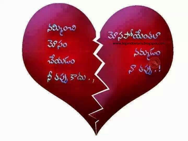 Broken Heart Quotes Wallpapers Free Download True Love Messages In Telugu With Images Amazing Love