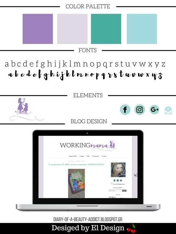 Νέα σχεδίαση blog: Working Mama