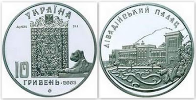 Памятная монета: Ливадийский дворец. Номинал: 10 гривен. Выпуск: 2006 г.