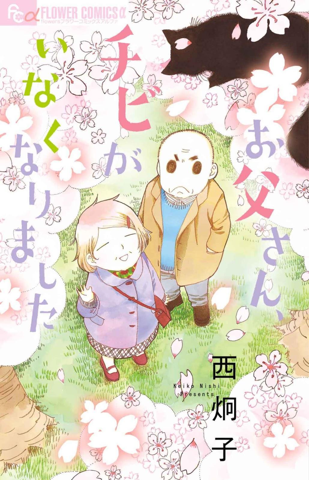 Otosan, Chibi ga Inaku Narimashita - Keiko NIshi