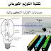 تحميل كتاب حسابات الإنارة الكهربائية Book Calculations of electric lighting pdf
