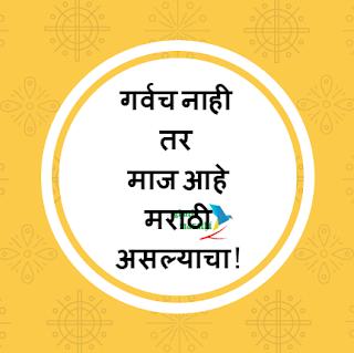 Marathi Dialogue