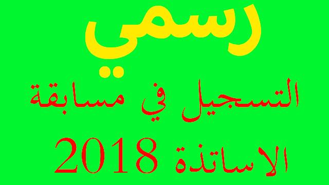 رسمي:التسجيل في مسابقة الاساتذة 2018 concours-des-enseignants