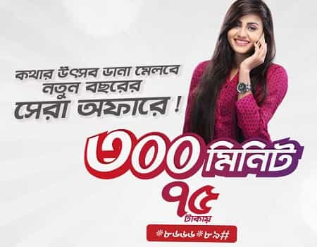 Robi New Year 300 Minutes Bundle Pack Taka 75tk Offer