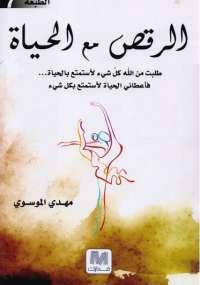 كتاب الرقص مع الحياة، تحميل كتاب الرقص مع الحياة، كتاب الرقص مع الحياة pdf ، رواية الرقص مع الحياة، الرقص مع الحياة عصير الكتب