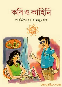 Kabi O Kahini by Paromita Ghosh Majumdar ebook