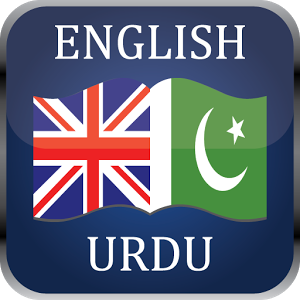 English urdu dictionary free | Download APK For Free (Android Apps)