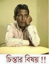 Hasan Masud - Chintar Besoy - Funny Bangla Photo Comment Pictures For Facebook