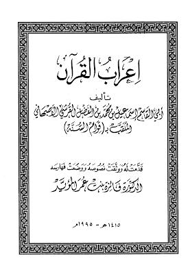 إعراب القرآن - للأصبهاني