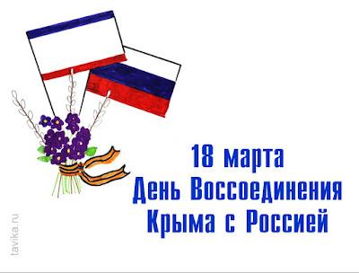 презентация для 1 класса - День воссоединения Крыма с Россией