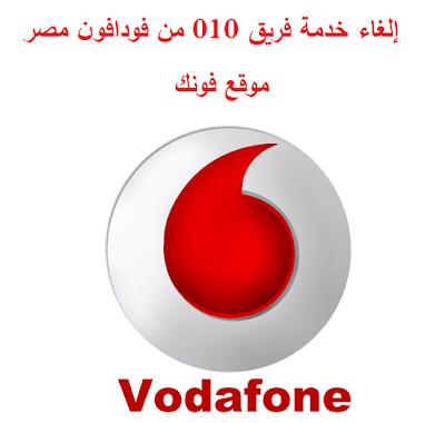 إلغاء خدمة فريق 010 من فودافون مصر