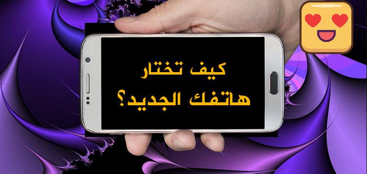 كيفية اختيار هاتفك الذكي قبل ان تشتريه بهذا التطبيق الرائع