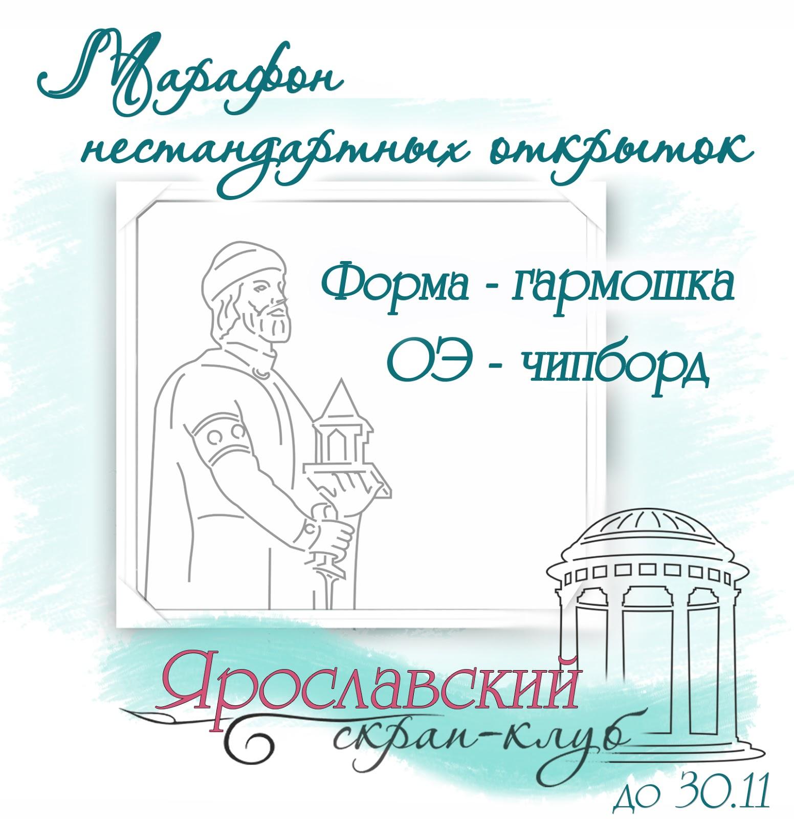 Марафон нестандартных открыток: гармошка до 30.11.2018