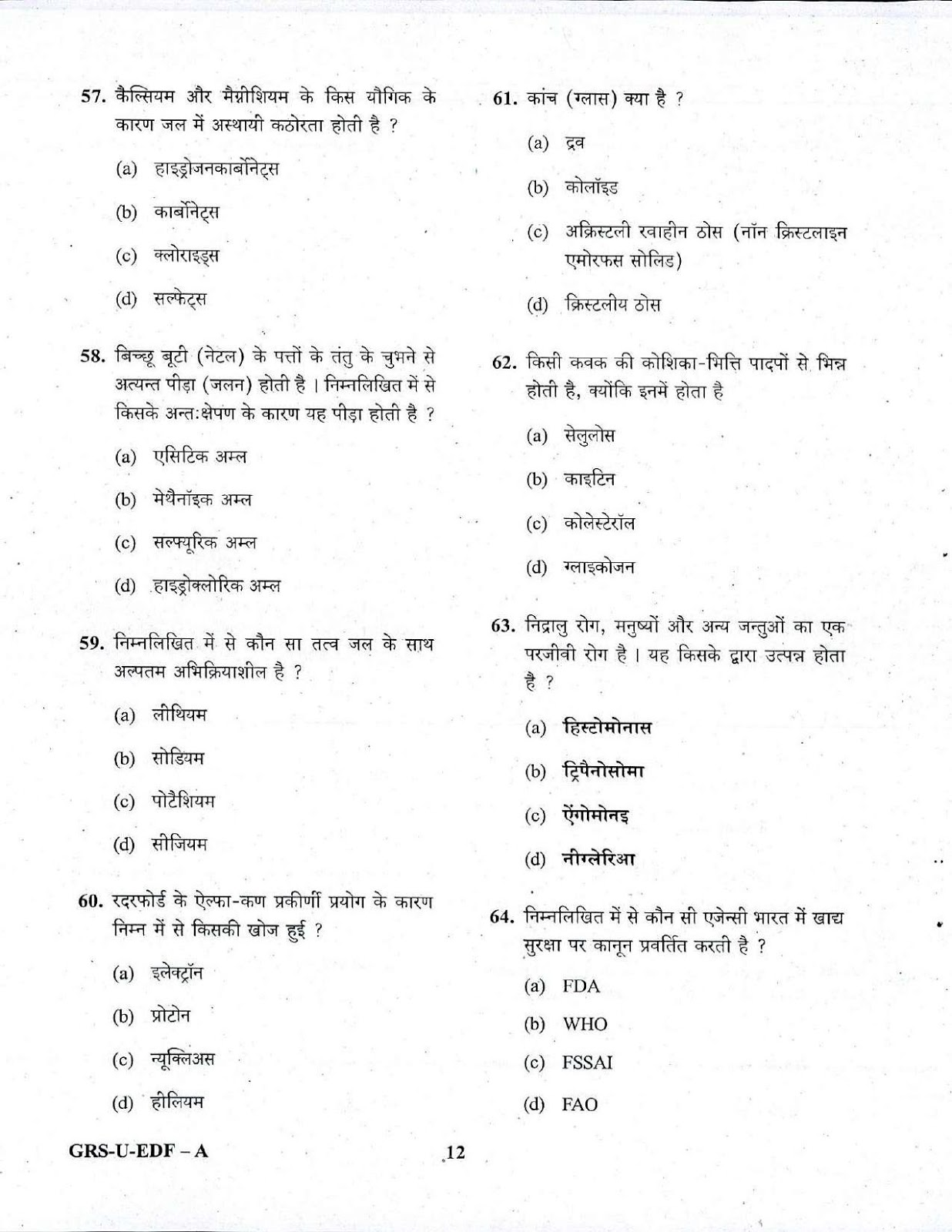 Nda Last Year Question Paper Pdf