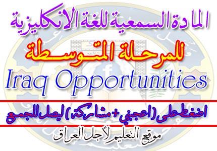 المادة السمعية ( الصوتيات ) اللغة الانكليزية للصف الثالث متوسط English for Iraq