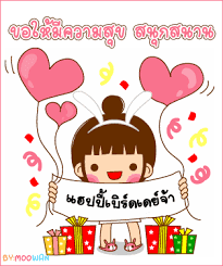 คําขอบคุณสําหรับคําอวยพรวันเกิด,ขอบคุณทุกคำอวยพร,ขอให้คําอวยพรย้อนกลับ ภาษาอังกฤษ,ขอบคุณสําหรับคําอวยพรวันเกิด ภาษาญี่ปุ่น,thank you for your wishes on my birthday แปลว่า,คําขอบคุณวันเกิด facebook,กลอนขอบคุณ คำอวยพรวันเกิด,รวม ขอบคุณ คำ อวยพร,ขอให้พรนั้นกลับไปหาคุณเช่นกัน ภาษาอังกฤษ