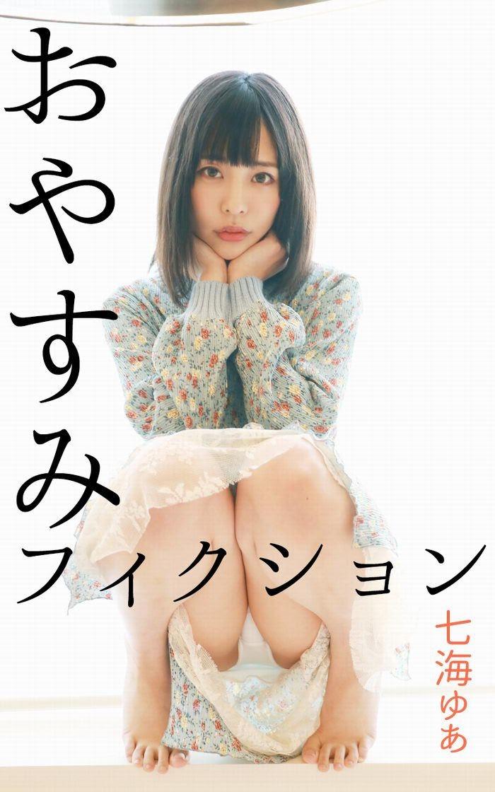 [Digital Photobook] Yua Nanami 七海ゆあ &Oyasumi Fiction おやすみフィクション digital-photobook 09300