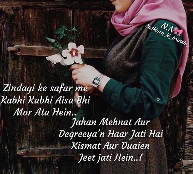Kismat and Dua Quotes