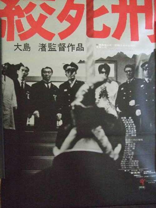 「映画 『絞死刑』画像」の画像検索結果