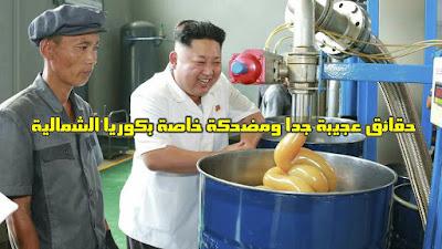 15 حقيقة غريبة وعجيبة ومضحكة عن كوريا الشمالية Thum.jpg