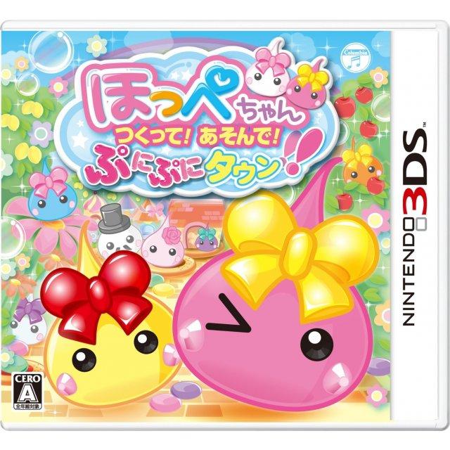 [3DS]Hoppe Cyan Tsukutte Asonde Puni Puni Town[ほっぺちゃん つくって! あそんで! ぷにぷにタウン!! ] ROM (JPN) 3DS Download
