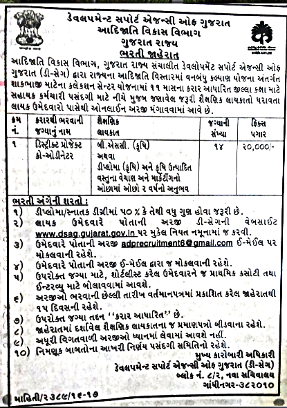 Development Support Agency of Gujarat Recruitment for