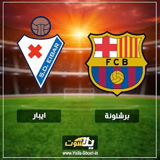 بث مباشر مشاهدة مباراة برشلونة وايبار اون لاين اليوم 13-1-2019 في الدوري الاسباني