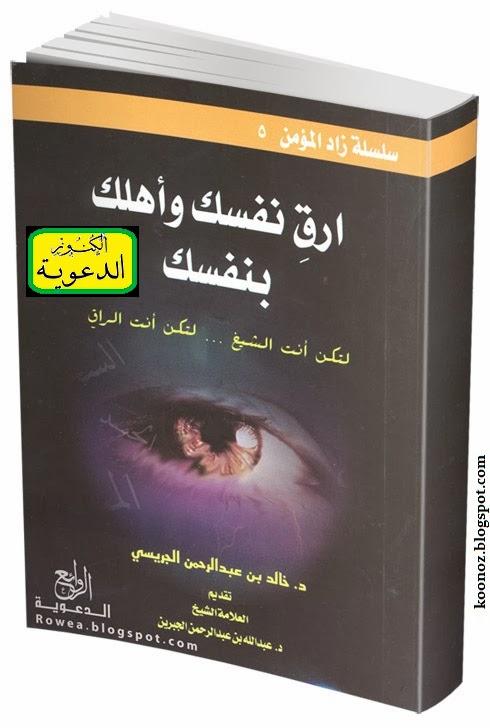 كتاب ارق نفسك وأهلك بنفسك pdf