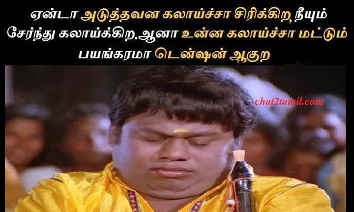 Whatsapp Tamil Comedy Quotes - Drawing Apem