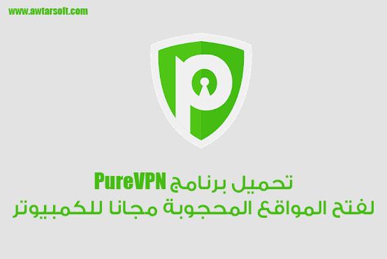 تحميل برنامج بيور في بي ان PureVPN 2018 لفتح المواقع المحجوبة مجانا