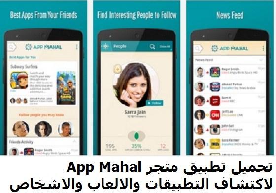 تحميل تطبيق متجر App Mahal لاكتشاف التطبيقات والالعاب والاشخاص