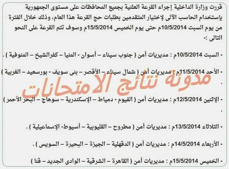 مواعيد بدأ قرعة الحج 2014 وموعد ظهور النتيجه - موقع وزارة الداخليه