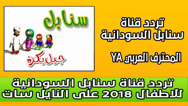 تردد قناة سنابل السودانية للاطفال 2018 على النايل سات SANABEL TV