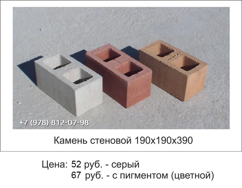 Французский камень в Севастополе цена