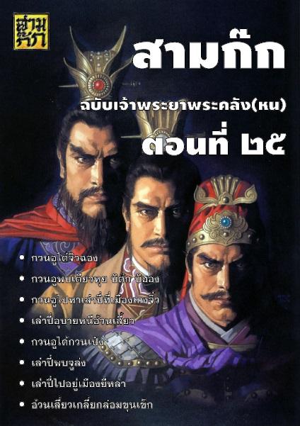 สามก๊ก ฉบับเจ้าพระยาพระคลัง(หน) ตอนที่ 25