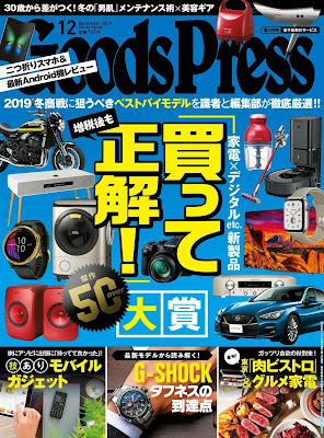 GoodsPress (グッズプレス) 2019年12月号 zip online dl and discussion